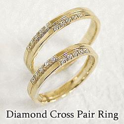 結婚指輪 ゴールド クロス ペアリング ダイヤモンド イエローゴールドK18 マリッジリング 十字架 18金 2本セット ペア 文字入れ 刻印 可能 婚約 結婚式 ブライダル ウエディング ギフト