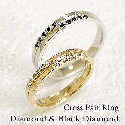 結婚指輪 ゴールド クロス ペアリング ダイヤモンド ブラックダイヤモンド イエローゴールドK18 ホワイトゴールドK18 マリッジリング 十字架 18金 2本セット ペア 文字入れ 刻印 可能 婚約 結婚式 ブライダル ウエディング ギフト