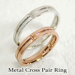 結婚指輪 ゴールド クロス ペアリング ピンクゴールドK10 ホワイトゴールドK10 マリッジリング 十字架 10金 2本セット ペア 文字入れ 刻印 可能 婚約 結婚式 ブライダル ウエディング ギフト