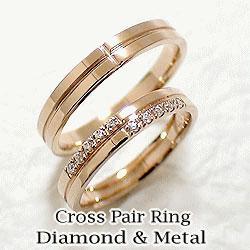結婚指輪 ゴールド クロス ペアリング ダイヤモンド ピンクゴールドK10 マリッジリング 十字架 10金 2本セット ペア 文字入れ 刻印 可能 婚約 結婚式 ブライダル ウエディング ギフト クリスマス プレゼント xmas