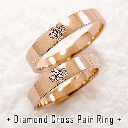 結婚指輪 ゴールド クロス ダイヤモンド ペアリング ピンクゴールドK10 マリッジリング 十字架 10金 2本セット ペア 文字入れ 刻印 可能 婚約 結婚式 ブライダル クリスマス プレゼント xmas