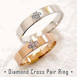 結婚指輪 ゴールド クロス ダイヤモンド ペアリング ピンクゴールドK10 ホワイトゴールドK10 マリッジリング 十字架 10金 2本セット ペア 文字入れ 刻印 可能 婚約 結婚式 ブライダル