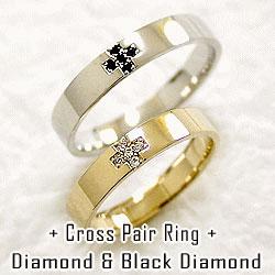 結婚指輪 ゴールド クロス ダイヤモンド ブラックダイヤモンド ペアリング イエローゴールドK18 ホワイトゴールドK18 マリッジリング 十字架 18金 2本セット ペア 文字入れ 刻印 可能 婚約 結婚式 ブライダル