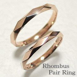 結婚指輪 ひし形カット ペアリング ピンクゴールドK18 マリッジリング 2本セット 文字入れ 刻印 可能 婚約 結婚式 ブライダル ウエディング ギフト
