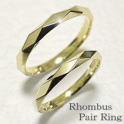 結婚指輪 ひし形カット ペアリング イエローゴールドK10 マリッジリング 10金 2本セット 文字入れ 刻印 可能 婚約 結婚式 ブライダル ウエディング ギフト