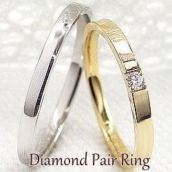 結婚指輪 ゴールド ペアリング 一粒ダイヤモンド イエローゴールドK18 ホワイトゴールドK18 ダイヤリング ストレート マリッジリング 18金 2本セット ペア 文字入れ 刻印 可能 婚約 結婚式 ブライダル ウエディング ギフト
