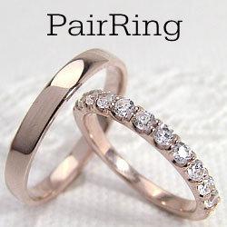 結婚指輪 ペアリング マリッジリング 送料無料 ハーフエタニティペアリング 天然ダイヤモンド0.50ct ピンクゴールドK10 記念日 マリッジリング K10PG pairring ギフト クリスマス プレゼント xmas