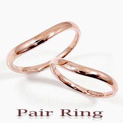 マリッジリング 結婚指輪 ペアリング ピンクゴールドK10 記念日 ご婚約 マリッジリング K10PG pairring ギフト