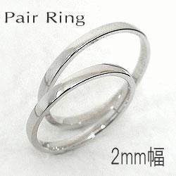 結婚指輪 ストレート ペアリング ホワイトゴールドK10 シンプル マリッジリング 10金 2本セット 文字入れ 刻印 可能 婚約 結婚式 ブライダル ウエディング ギフト バレンタインデー ホワイトデー