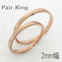 結婚指輪 シンプル ペアリング ピンクゴールドK10 マリッジリング K10金 2本セット 記念日 2本セット 文字入れ 刻印 可能 婚約 結婚式 ブライダル ウエディング ギフト