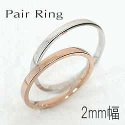 結婚指輪 ストレート ペアリング ピンクゴールドK10 ホワイトゴールドK10 マリッジリング 10金 2本セット 文字入れ 刻印 可能 婚約 結婚式 ブライダル ウエディング ギフト バレンタインデー ホワイトデー