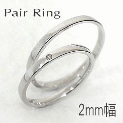 結婚指輪 プラチナ 一粒ダイヤモンド ペアリング マリッジリング Pt900 2本セット 文字入れ 刻印 可能 婚約 結婚式 ブライダル ウエディング ギフト クリスマス プレゼント xmas