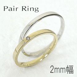 マリッジリング 結婚指輪 イエローゴールドK18 ホワイトゴールドK18 ペアリング ダイヤモンド K18YG K18WG ストレートpairring ギフト