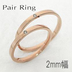 結婚指輪 一粒ダイヤモンド ペアリング ピンクゴールドK10 マリッジリング 10金 ストレート 2本セット 2本セット 文字入れ 刻印 可能 婚約 結婚式 ブライダル ウエディング ギフト バレンタインデー ホワイトデー