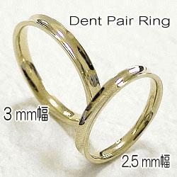 マリッジリング ペアリング イエローゴールドK18 婚約 記念日 結婚指輪 K18YG pairring ギフト