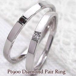 結婚指輪 プラチナ 一粒ダイヤ ブラックダイヤモンド プラチナ900 ペアリング Pt900 マリッジリング 刻印 文字入れ 可能 2本セット ブライダル 結婚式 pairring ギフト