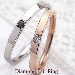 結婚指輪 一粒ダイヤモンド ブラックダイヤモンド ピンクゴールドK10 ホワイトゴールドK10 ペアリング マリッジリング 10金 刻印 文字入れ 可能 2本セット ブライダル pairring ギフト バレンタインデー ホワイトデー