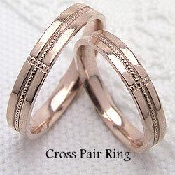 結婚指輪 クロス ミル打ちペアリング ピンクゴールドK18 K18PG マリッジリング 2本セット 文字入れ 刻印 可能 婚約 結婚式 ブライダル ウエディング ギフト