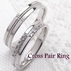結婚指輪 ゴールド クロス ペアリング ダイヤモンド ミル打ち ホワイトゴールドK18 18金 十字架 マリッジリング 2本セット ペア 文字入れ 刻印 可能 婚約 結婚式 ブライダル ウエディング ギフト