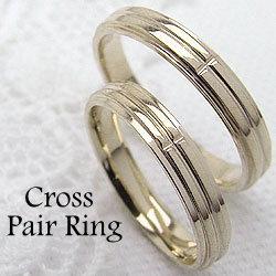 結婚指輪 クロス イエローゴールドK10 ペアリング マリッジリング 10金 2本セット 文字入れ 刻印 可能 婚約 結婚式 ブライダル ウエディング ギフト