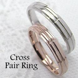 結婚指輪 クロス ペアリング ピンクゴールドK10 ホワイトゴールドK10 十字架 マリッジリング 10金 2本セット 文字入れ 刻印 可能 婚約 結婚式 ブライダル ウエディング ギフト