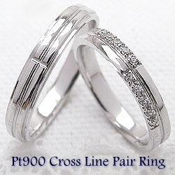 ペアリング プラチナ クロス 結婚指輪 マリッジリング Pt900 2本セット 文字入れ 刻印 可能 婚約 結婚式 ブライダル ウエディング ギフト バレンタインデー ホワイトデー