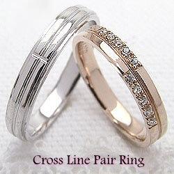 結婚指輪 クロス ペアリング ダイヤモンド ピンクゴールドK10 ホワイトゴールドK10 マリッジリング 10金 十字架 2本セット 文字入れ 刻印 可能 婚約 結婚式 ブライダル ウエディング ギフト