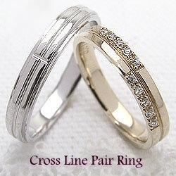 クロス マリッジリング イエローゴールドK18 ホワイトゴールドK18 K18YG K18WG ダイヤモンド 結婚指輪 記念日 プレゼント 刻印 文字入れ 可能 2本セット ブライダル アクセサリー ギフト