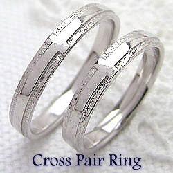 結婚指輪 クロス ペアリング ホワイトゴールドK10 マリッジリング 10金 十字架 2本セット 文字入れ 刻印 可能 婚約 結婚式 ブライダル ウエディング ギフト