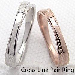結婚指輪 ゴールド ペア クロス マリッジリング K18PG K18WG ピンクゴールドK18 ホワイトゴールドK18 ペアリング 18金 2本セット