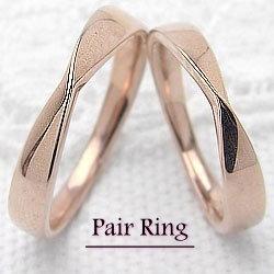 結婚指輪 無限 ペアリング ピンクゴールドK10 マリッジリング 10金 2本セット 文字入れ 刻印 可能 婚約 結婚式 ブライダル ウエディング ギフト クリスマス プレゼント xmas