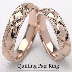 結婚指輪 キルティングデザイン ペアリング ピンクゴールドK10 マリッジリング 2本セット 文字入れ 刻印 可能 婚約 結婚式 ブライダル ウエディング ギフト