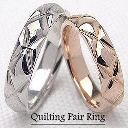 キルティング マリッジリング K10PG K10WG ピンクゴールドK10 ホワイトゴールドK10 結婚指輪 pair ring オシャレ 刻印 文字入れ 可能 2本セット ブライダル アクセサリー ギフト