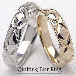 結婚指輪 キルティング ペアリング イエローゴールドK18 ホワイトゴールドK18 2本セット 文字入れ 刻印 可能 婚約 結婚式 ブライダル ウエディング ギフト バレンタインデー ホワイトデー