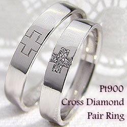 結婚指輪 プラチナ クロス ダイヤモンド ペアリング Pt900 マリッジリング 十字架 2本セット ペア 文字入れ 刻印 可能 婚約 結婚式 ブライダル ウエディング ギフト