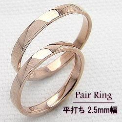 結婚指輪 平打ち 2.5mm幅 ペアリング ピンクゴールドK18 マリッジリング 18金 2本セット 文字入れ 刻印 可能 婚約 結婚式 ブライダル ウエディング ギフト クリスマス プレゼント xmas