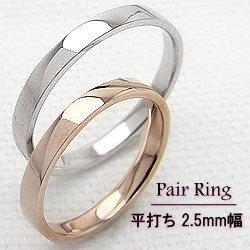 結婚指輪 平打ち 2.5mm幅 ペアリング ピンクゴールドK18 ホワイトゴールドK18 マリッジリング 記念日 2本セット 文字入れ 刻印 可能 婚約 結婚式 ブライダル ウエディング ギフト クリスマス プレゼント xmas
