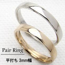 結婚指輪 平打ち 3mm幅 ペアリング イエローゴールドK18 ホワイトゴールドK18 マリッジリング 18金 2本セット 文字入れ 刻印 可能 婚約 結婚式 ブライダル ウエディング ギフト