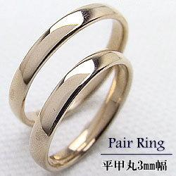 結婚指輪 平甲丸 3mm幅 イエローゴールドK10 ペアリング マリッジリング 10金 2本セット 文字入れ 刻印 可能 婚約 結婚式 ブライダル ウエディング ギフト