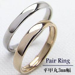 結婚指輪 平甲丸 3mm幅 ペアリング イエローゴールドK10 ホワイトゴールドK10 マリッジリング 10金 2本セット 文字入れ 刻印 可能 婚約 結婚式 ブライダル ウエディング ギフト