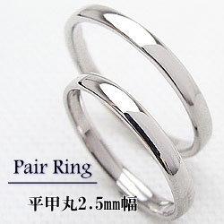 結婚指輪 平甲丸 2.5mm幅 ホワイトゴールドK10 ペア リング マリッジリング 10金 記念日 2本セット 文字入れ 刻印 可能 婚約 結婚式 ブライダル ウエディング ギフト バレンタインデー ホワイトデー