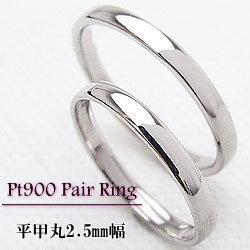 結婚指輪 ペアリング プラチナ 平甲丸 2.5mm幅 Pt900 マリッジリング シンプル 刻印 文字入れ 可能 2本セット 記念日 結婚式 ブライダル ギフト