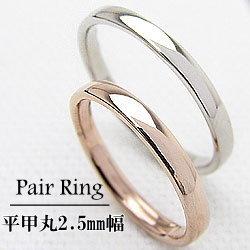 結婚指輪 平甲丸 2.5mm幅 ペアリング ピンクゴールドK10 ホワイトゴールドK10 2本セット 文字入れ 刻印 可能 婚約 結婚式 ブライダル ウエディング ギフト クリスマス プレゼント xmas