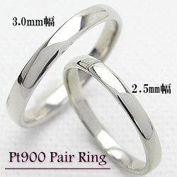 結婚指輪 プラチナ 平甲丸 2.5mm 3mm幅 ペアリング Pt900 マリッジリング 2本セット ペア 文字入れ 刻印 可能 婚約 結婚式 ブライダル ウエディング ギフト