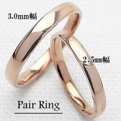 結婚指輪 ゴールド 平甲丸 2.5mm 3mm幅 ペアリング 定番 ピンクゴールドK10 マリッジリング 10金 2本セット ペア 文字入れ 刻印 可能 婚約 結婚式 ブライダル ウエディング ギフト