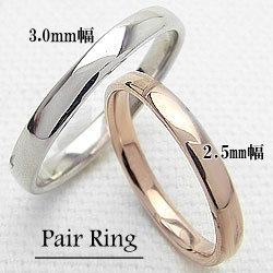 結婚指輪 ゴールド 平甲丸 2.5mm 3mm幅 ペアリング ピンクゴールドK18 ホワイトゴールドK18 マリッジリング 18金 2本セット ペア 文字入れ 刻印 可能 婚約 結婚式 ブライダル ウエディング ギフト クリスマス プレゼント xmas