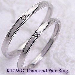 結婚指輪 ゴールド ペア ホワイトゴールドK10 ダイヤモンド マリッジリング K10WG ダイヤモンド シンプルデザイン ペアリング 2本セット