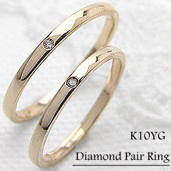 イエローゴールドK10 ダイヤモンド マリッジリング K10YG ダイヤモンド シンプル デザイン ペアリング 指輪 記念日 誕生日 ジュエリーアイ 刻印 文字入れ 可能 2本セット ブライダル アクセサリー ギフト