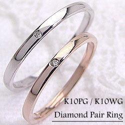 K10PG K10WGダイヤモンドマリッジリング 結婚指輪 ピンクゴールドK10 ホワイトゴールドK10 ジュエリーアイ ギフト