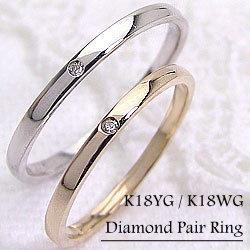 結婚指輪 一粒ダイヤモンド ペアリング シンプル イエローゴールドK18 ホワイトゴールドK18 マリッジリング 18金 2本セット ペア 文字入れ 刻印 可能 婚約 結婚式 ブライダル ウエディング ギフト